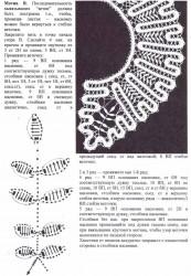 Воротник Киришское кружево